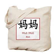 Ma Ma (Mom) Chinese Symbol Tote Bag