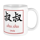 Shu Shu (Uncle) Chinese Symbol Coffee Mug