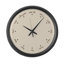 Arabic Numbers (Words) Large Wall Clock