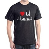 I Love New York in Arabic T-Shirt