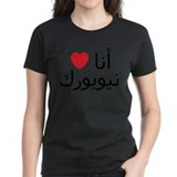 I Love New York in Arabic Tee