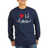 I Love New York in Arabic T