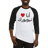 I Love New York in Arabic Baseball Jersey