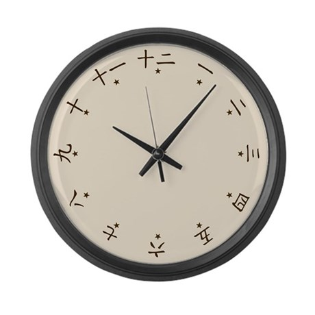 Chinese Number Characters Large Wall Clock By Mozartini