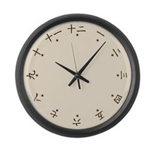 Chinese Number Characters Large Wall Clock