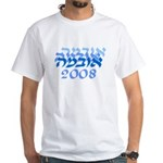 Obama 08 Hebrew Blue White T-Shirt