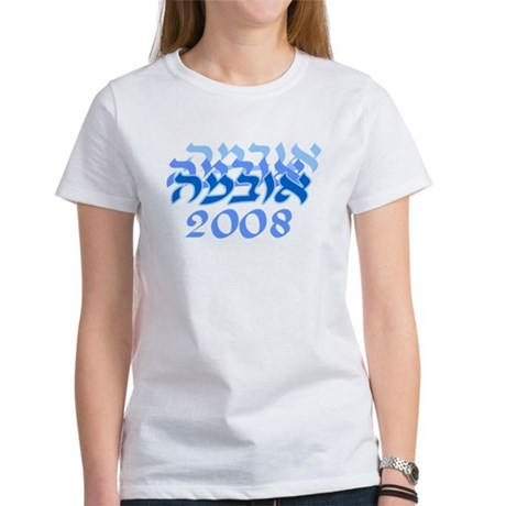 Obama 08 Hebrew Blue Women's T-Shirt
