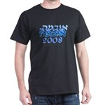 Obama 08 Hebrew Blue Dark T-Shirt