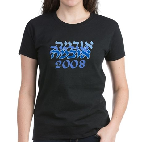Obama 08 Hebrew Blue Women's Dark T-Shirt
