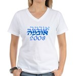 Obama 08 Hebrew Blue Women's V-Neck T-Shirt