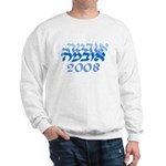Obama 08 Hebrew Blue Sweatshirt