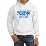 Obama 08 Hebrew Blue Hooded Sweatshirt