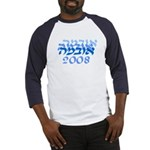 Obama 08 Hebrew Blue Baseball Jersey