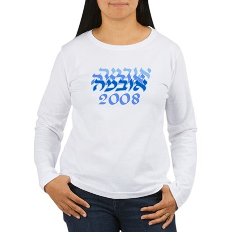 Obama 08 Hebrew Blue Women's Long Sleeve T-Shirt
