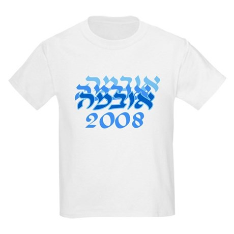 Obama 08 Hebrew Blue Kids Light T-Shirt
