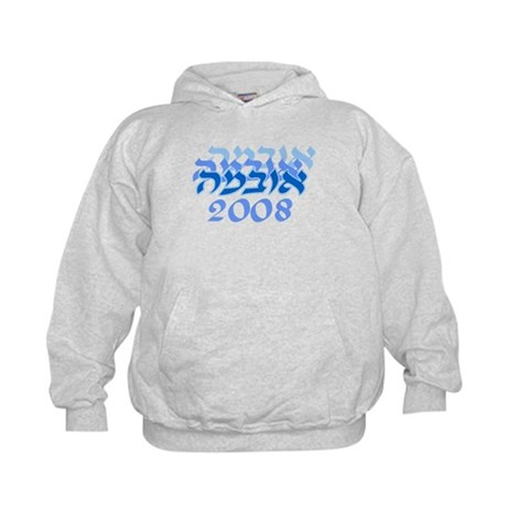Obama 08 Hebrew Blue Kids Hoodie