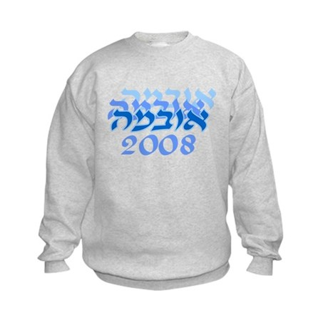 Obama 08 Hebrew Blue Kids Sweatshirt