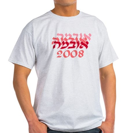 Obama 08 Hebrew Red Light T-Shirt