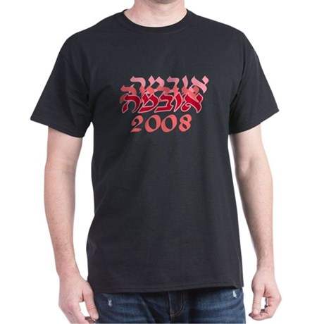 Obama 08 Hebrew Red Dark T-Shirt