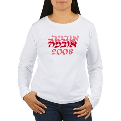 Obama 08 Hebrew Red Women's Long Sleeve T-Shirt