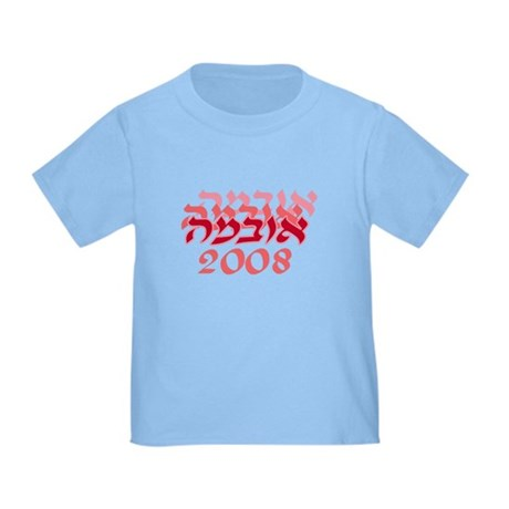 Obama 08 Hebrew Red Toddler T-Shirt