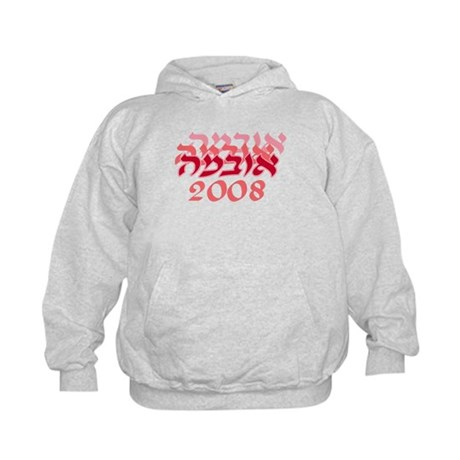 Obama 08 Hebrew Red Kids Hoodie
