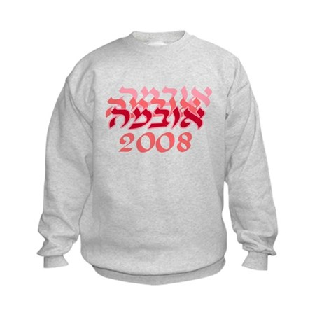 Obama 08 Hebrew Red Kids Sweatshirt