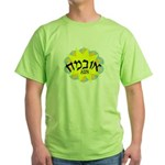 Obama Hebrew Sun Green T-Shirt
