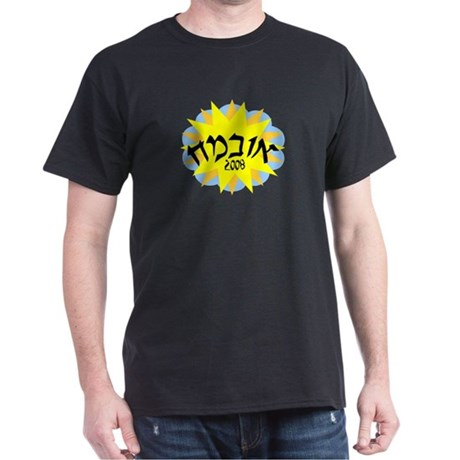 Obama Hebrew Sun Dark T-Shirt