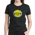 Obama Hebrew Sun Women's Dark T-Shirt