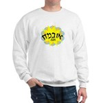 Obama Hebrew Sun Sweatshirt