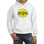 Obama Hebrew Sun Hooded Sweatshirt