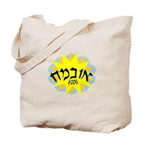 Obama Hebrew Sun Tote Bag