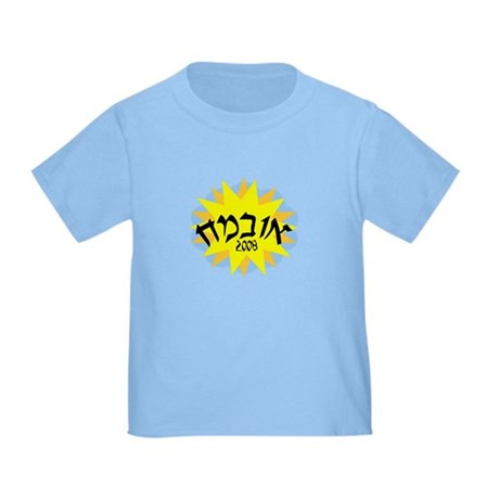 Obama Hebrew Sun Toddler T-Shirt