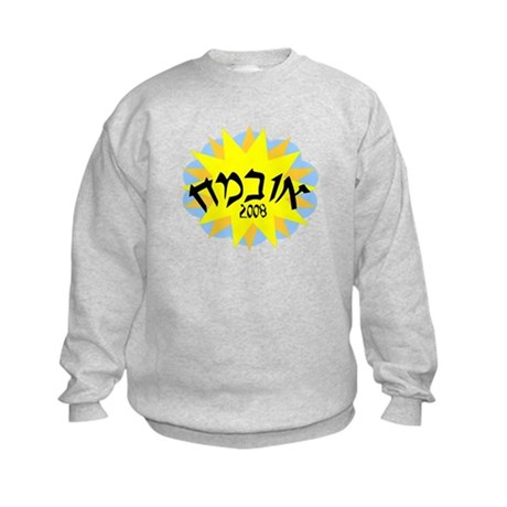 Obama Hebrew Sun Kids Sweatshirt
