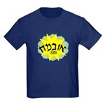 Obama Hebrew Sun Kids Dark T-Shirt