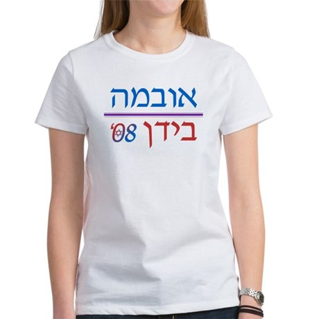 Hebrew Obama/ Biden 08 Women's T-Shirt