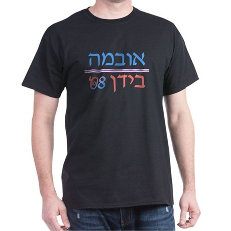 Hebrew Obama/ Biden 08 Dark T-Shirt