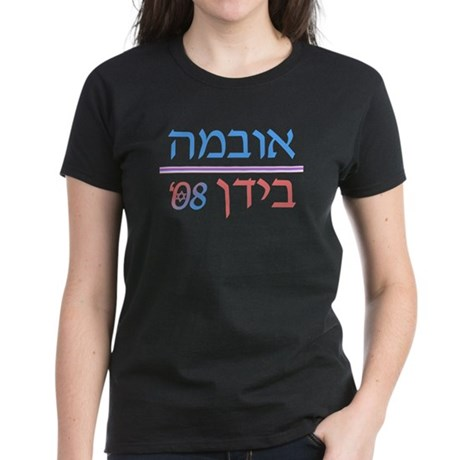 Hebrew Obama/ Biden 08 Women's Dark T-Shirt