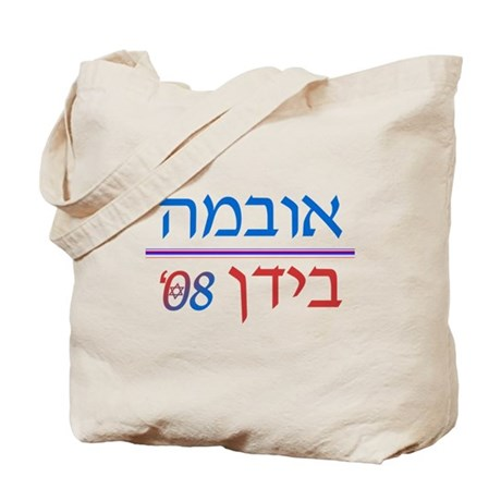 Hebrew Obama/ Biden 08 Tote Bag