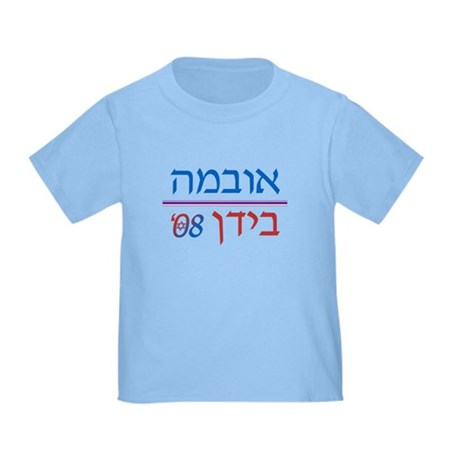 Hebrew Obama/ Biden 08 Toddler T-Shirt