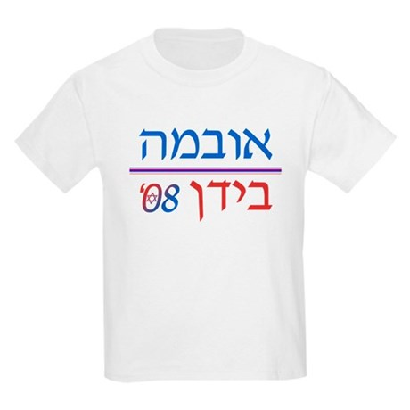 Hebrew Obama/ Biden 08 Kids Light T-Shirt