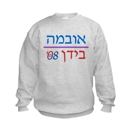 Hebrew Obama/ Biden 08 Kids Sweatshirt