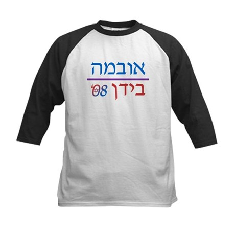 Hebrew Obama/ Biden 08 Kids Baseball Jersey