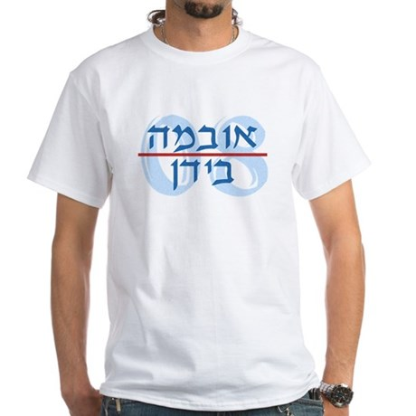 Hebrew Obama/ Biden White T-Shirt