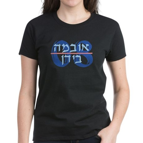 Hebrew Obama/ Biden Women's Dark T-Shirt