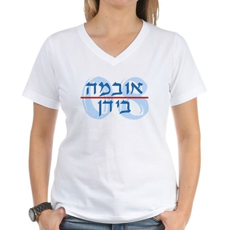 Hebrew Obama/ Biden Women's V-Neck T-Shirt