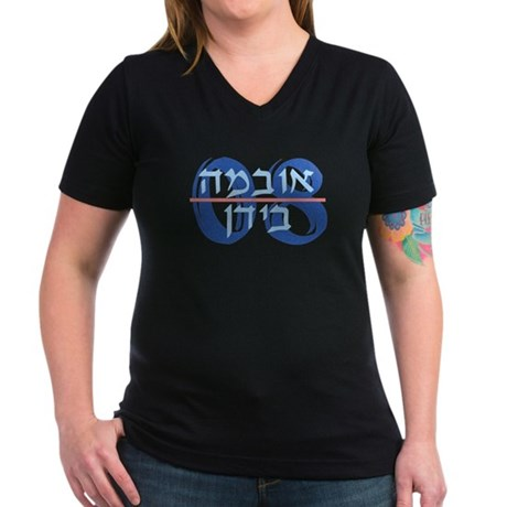 Hebrew Obama/ Biden Women's V-Neck Dark T-Shirt