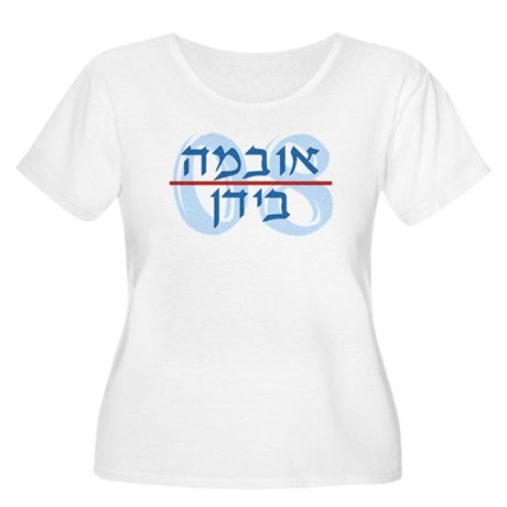 Hebrew Obama/ Biden Women's Plus Size Scoop Neck T