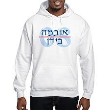 Hebrew Obama/ Biden Hoodie